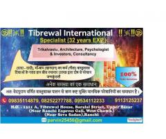 Glossary of Astrology Terms  by Tibrewal International