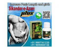 Use Sikander -e- Azam Plus Capsule to master masculine strength